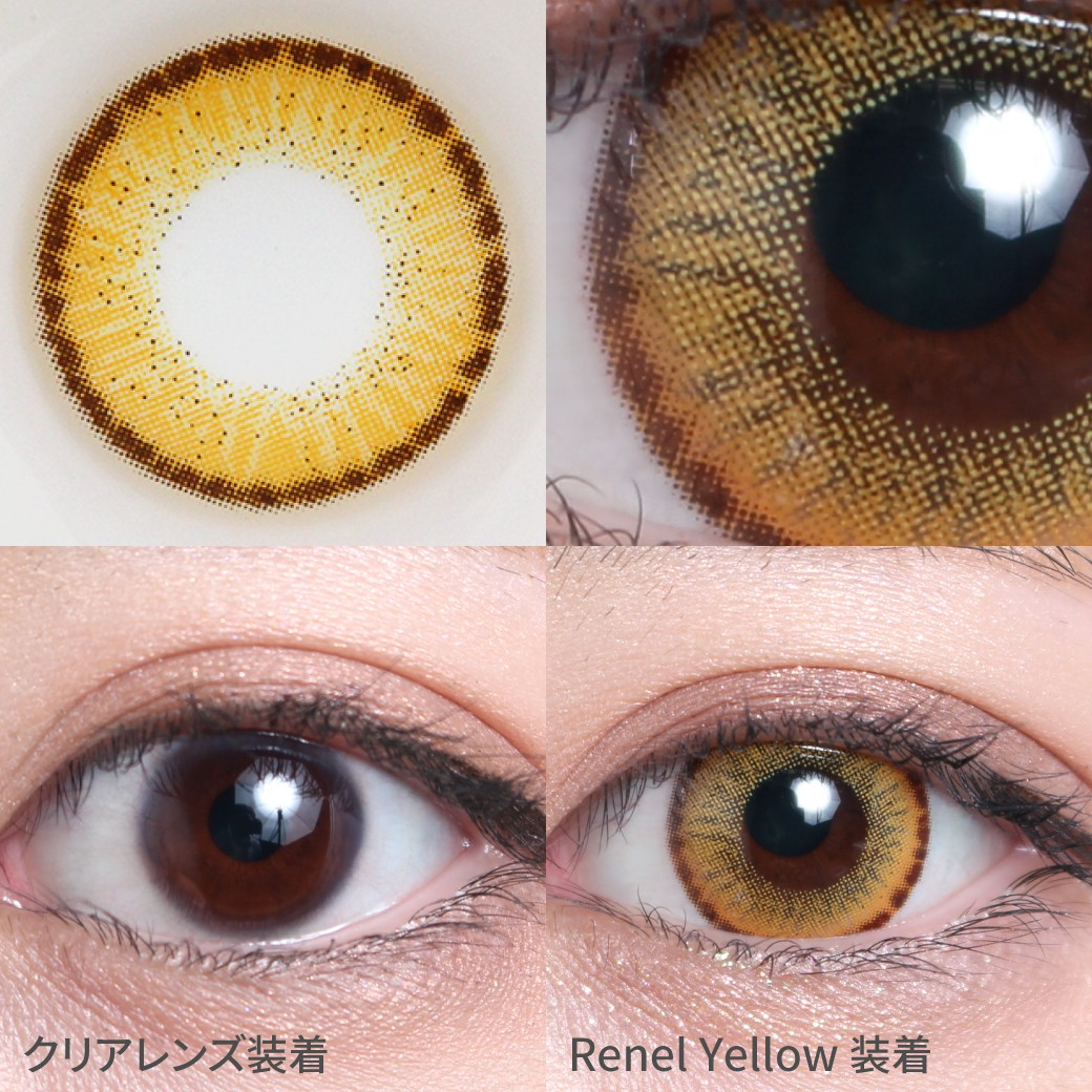 度あり・度なし Renel Yellow着用着画 レネルイエロー きらきら輝くゴールドカラー。 主張しすぎず沈みすぎない絶妙な発色。