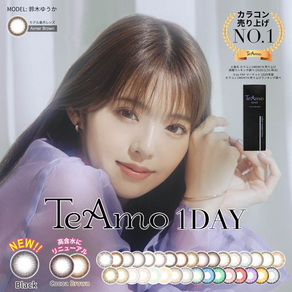 TeAmo1DAY まとめ買い 1DAY 1箱10枚入り DIA14.2mm 14.5mm BC8.6mm 8.8mm  含水率38%