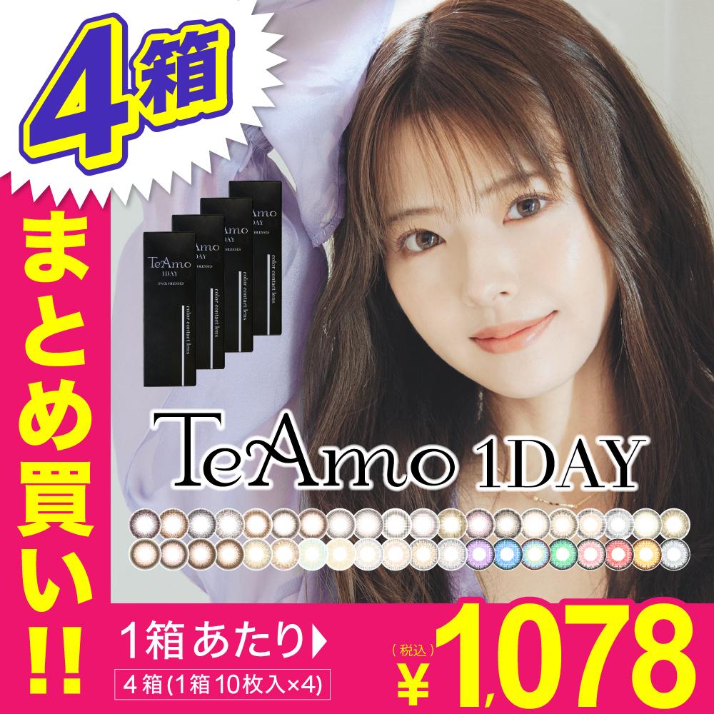 【度あり・度なし】TeAmo1DAY【4箱40枚】