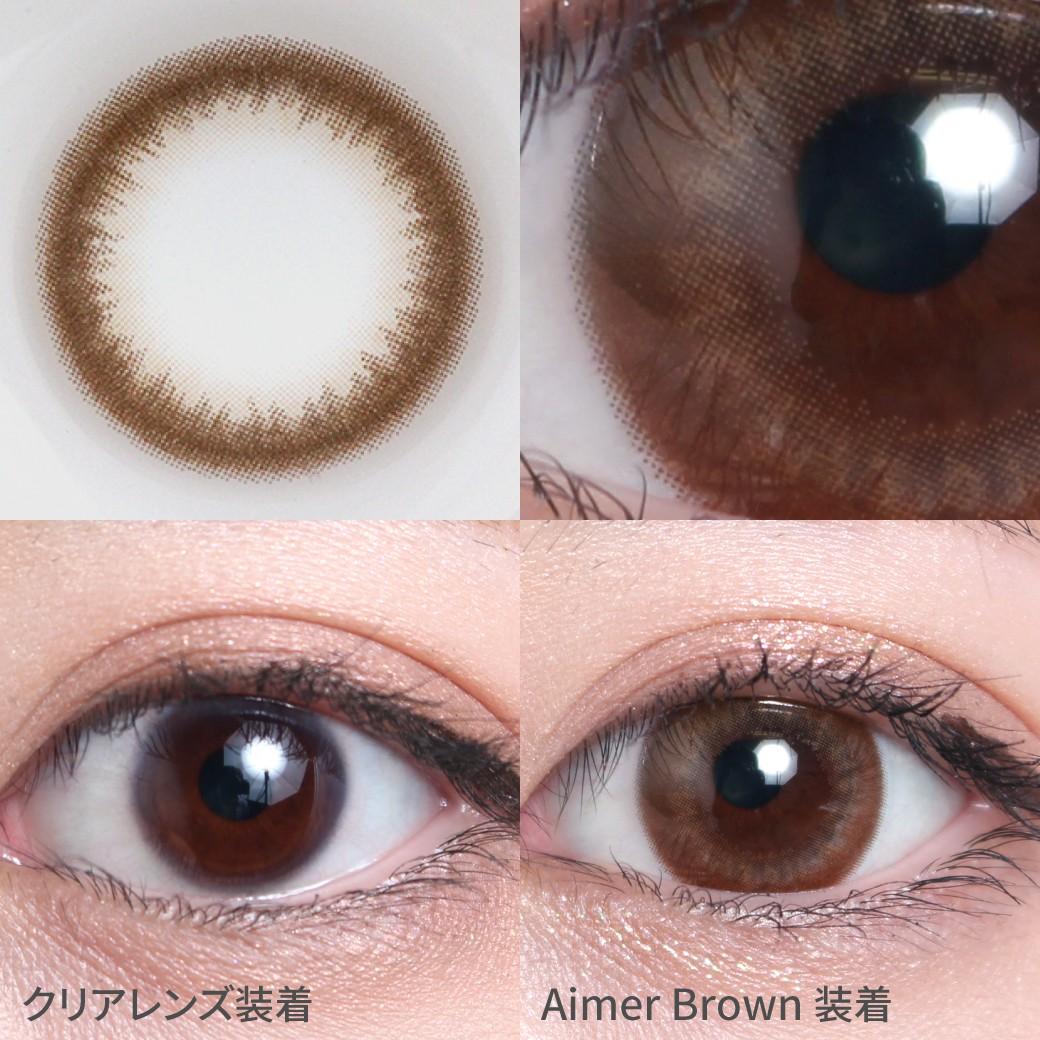 度あり・なし エメブラウン 着用画像 自然に瞳を大きく強調できる