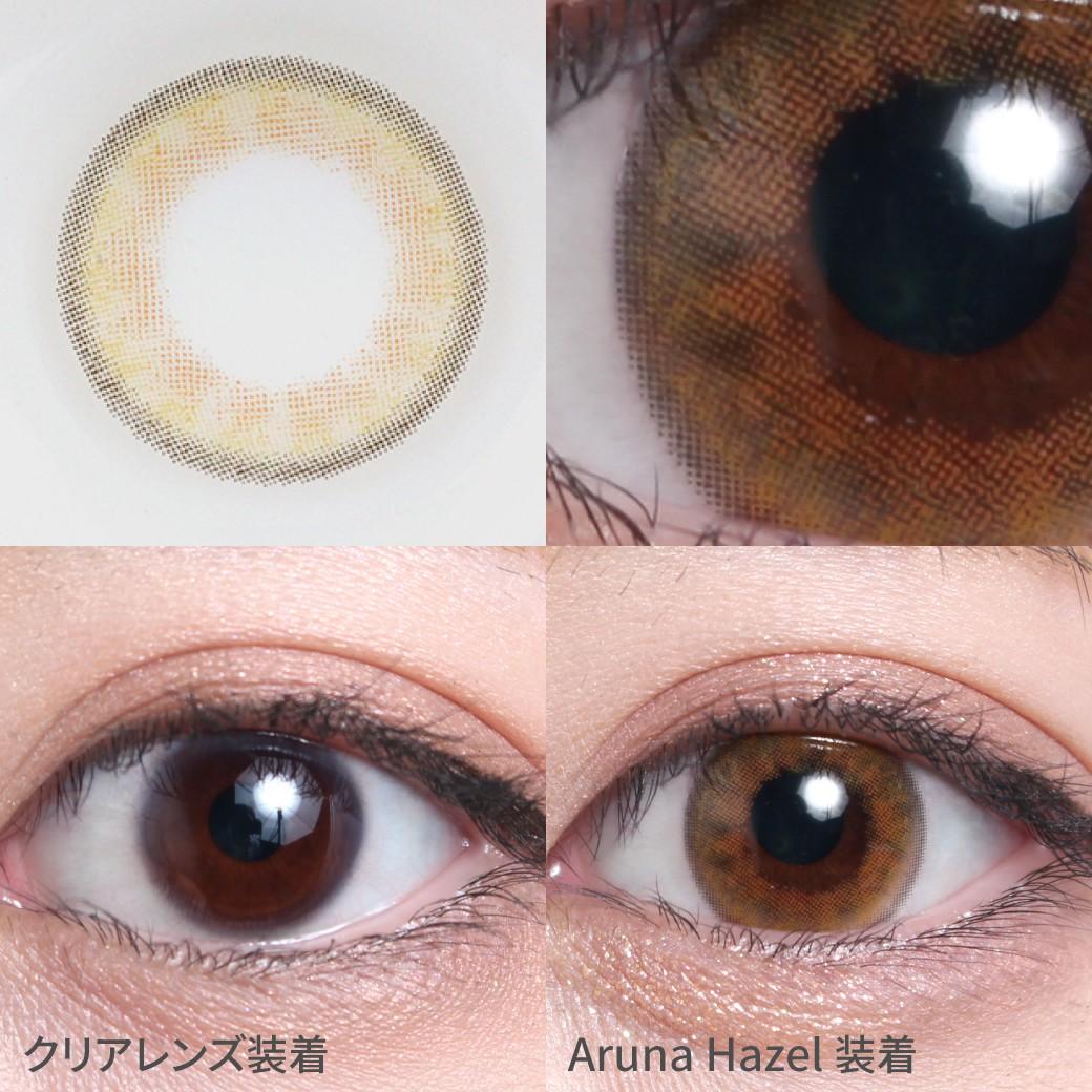 度あり・なし アルナヘーゼル着用画像 絶妙なヘーゼルカラーで計算されたハーフ系の瞳に