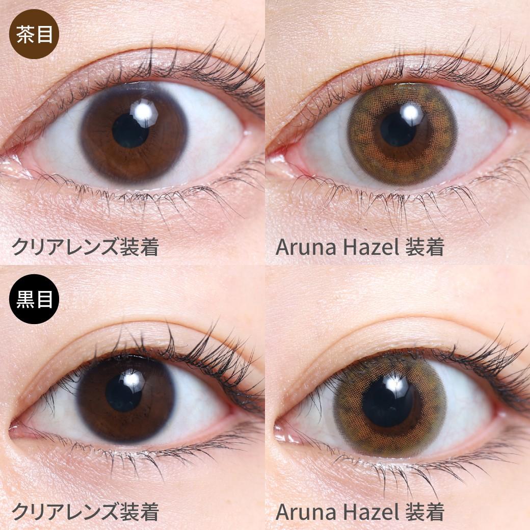 度あり・なし アルナヘーゼル茶目黒目着用画像 絶妙なヘーゼルカラーで計算されたハーフ系の瞳に
