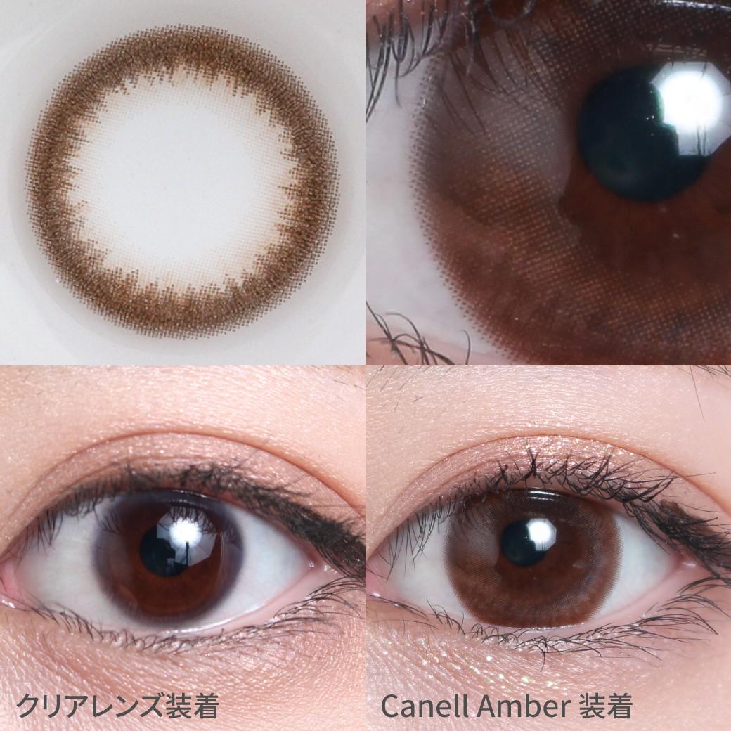 度あり・なし キャネルアンバー着用画像 立体感と煌めきのある瞳に