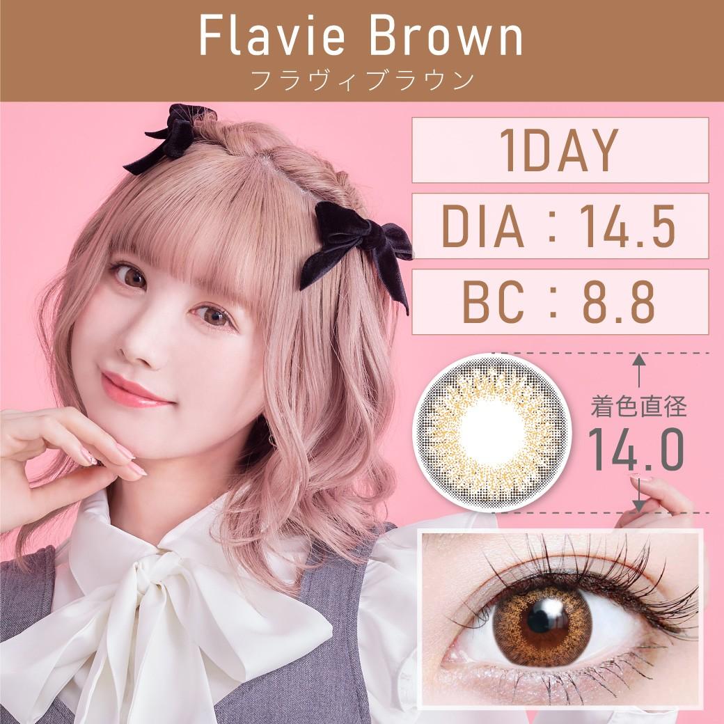 度あり・なし FlavieBrown フラヴィブラウン 1DAY 1箱10枚入り DIA14.5mm BC8.8mm 着色直径14.0mm 含水率38%