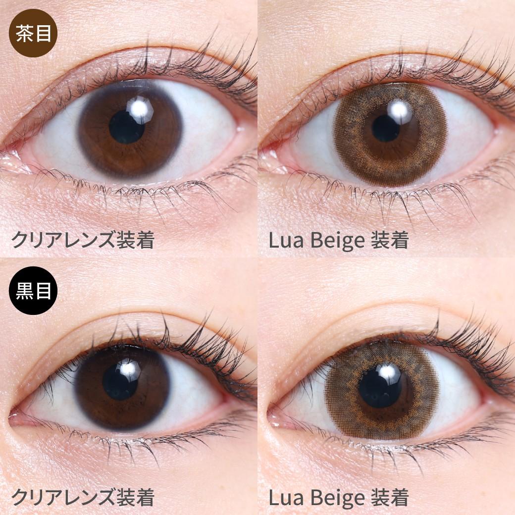 度あり・なし ルアベージュ茶目黒目着用画像 瞳の色を自然に明るくする美発色ナチュラルハーフカラー