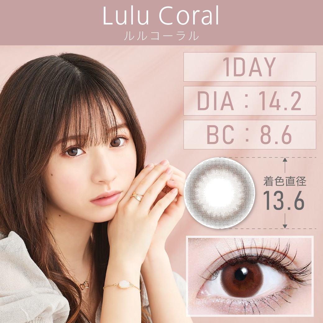 度あり・なし Lulu Coral ルルコーラルDAY 1箱10枚入り DIA14.2mm BC8.6mm 着色直径13.6mm 含水率38%