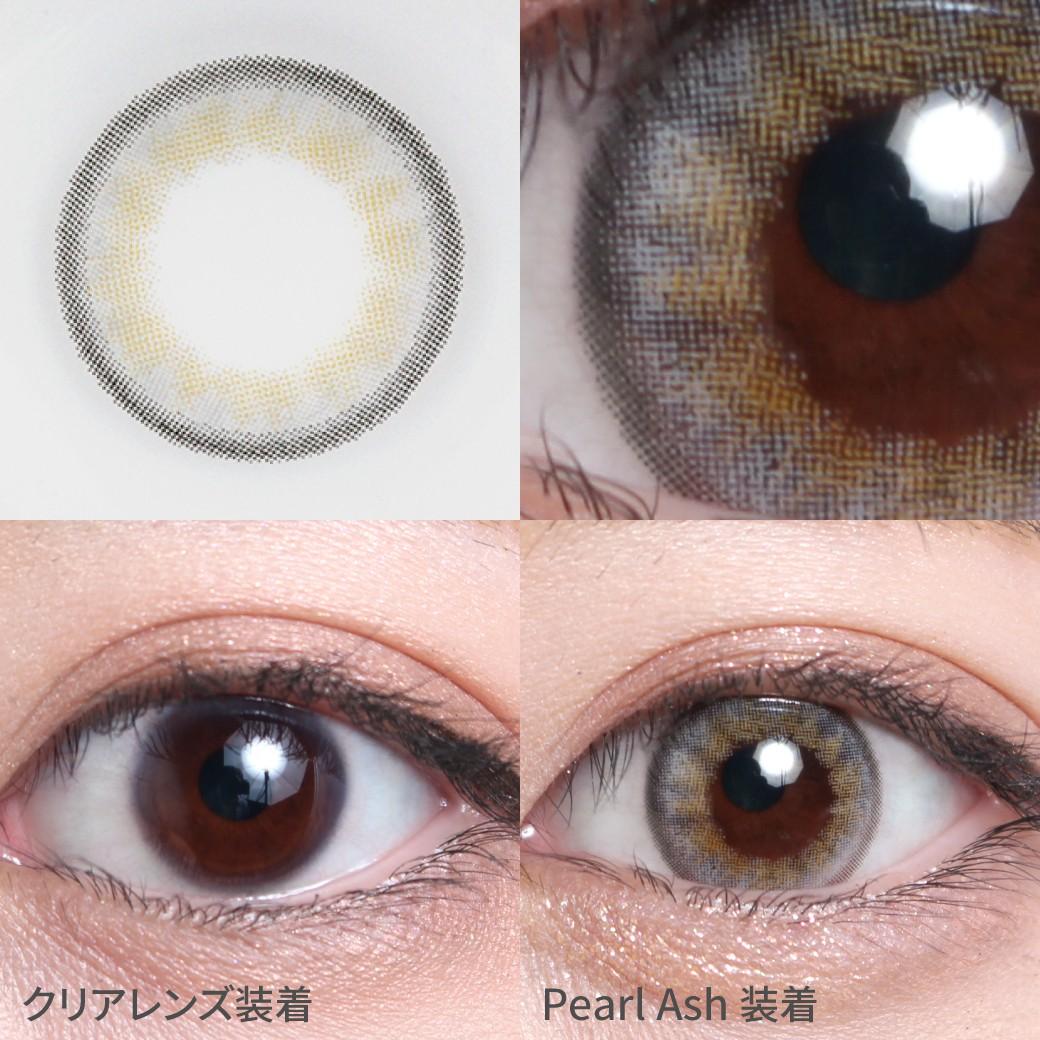 度あり・なし パールアッシュ着用画像 光を集めて透き通る外国人のような美しい瞳に