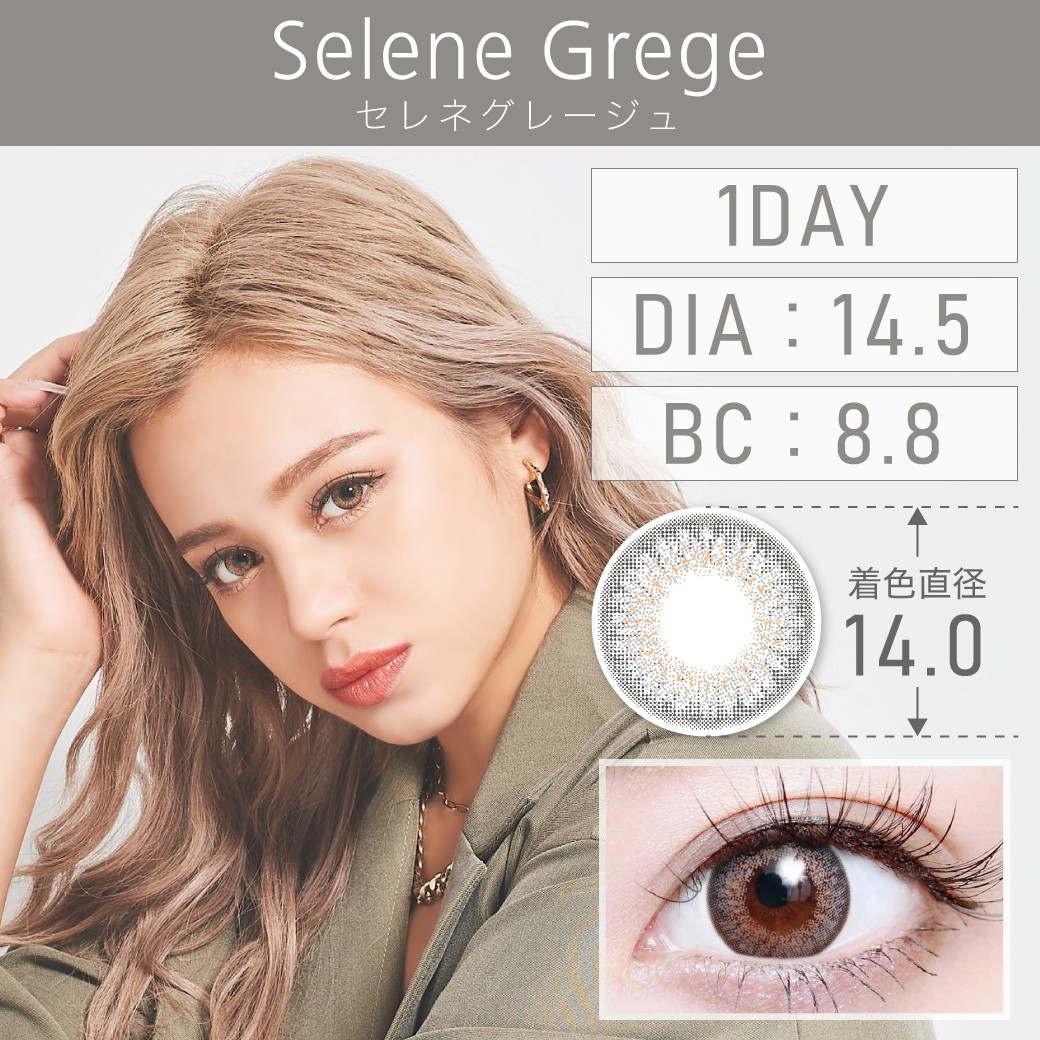 度あり・なし SeleneGrege セレネグレージュ 1DAY 1箱10枚入り DIA14.5mm BC8.8mm 着色直径14.0mm 含水率38%