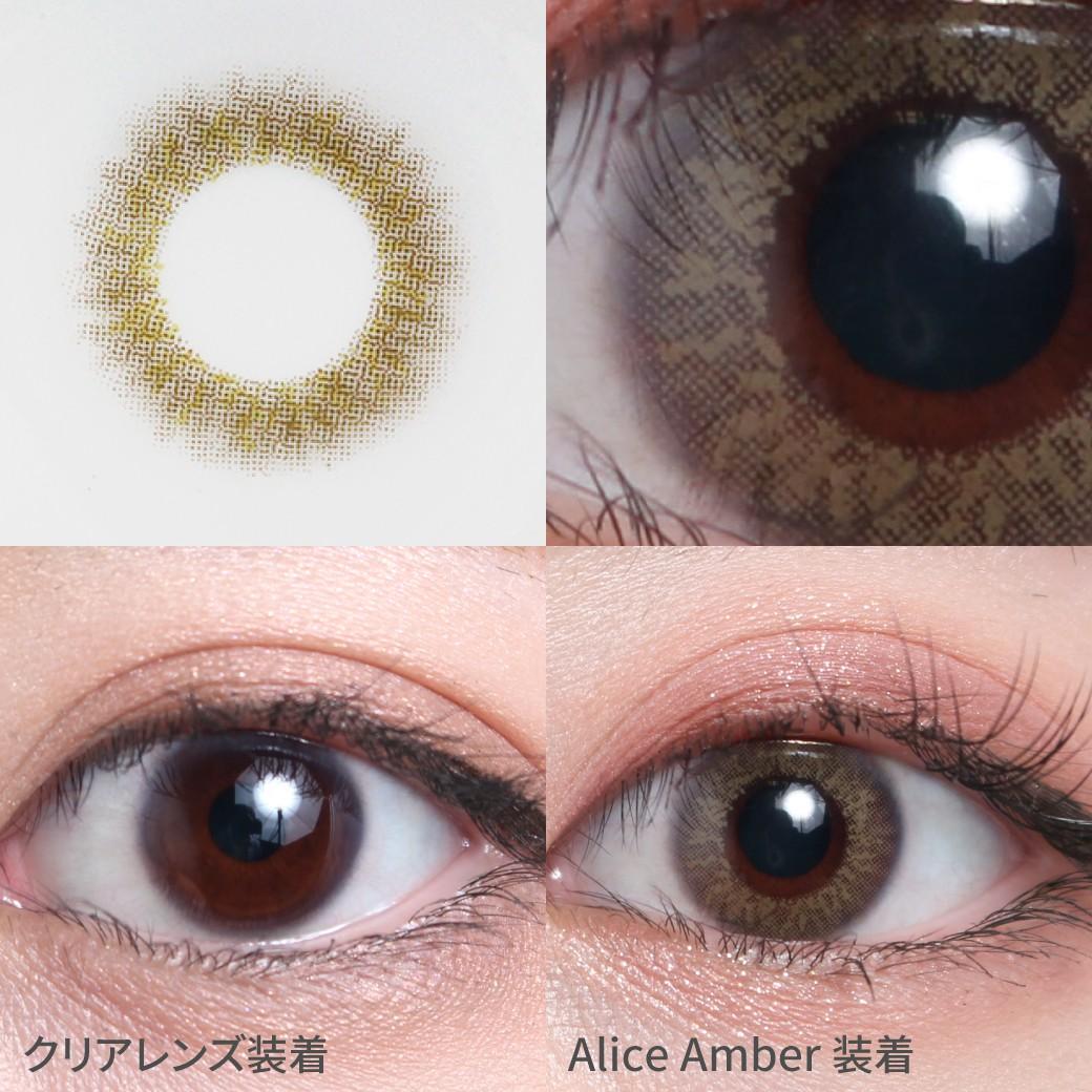 度あり・度なし アリスアンバー着用画像 瞳で作る究極のリアルハーフeye  立体感の出る放射状デザインと 本来の瞳を活かして作るザ・リアル瞳