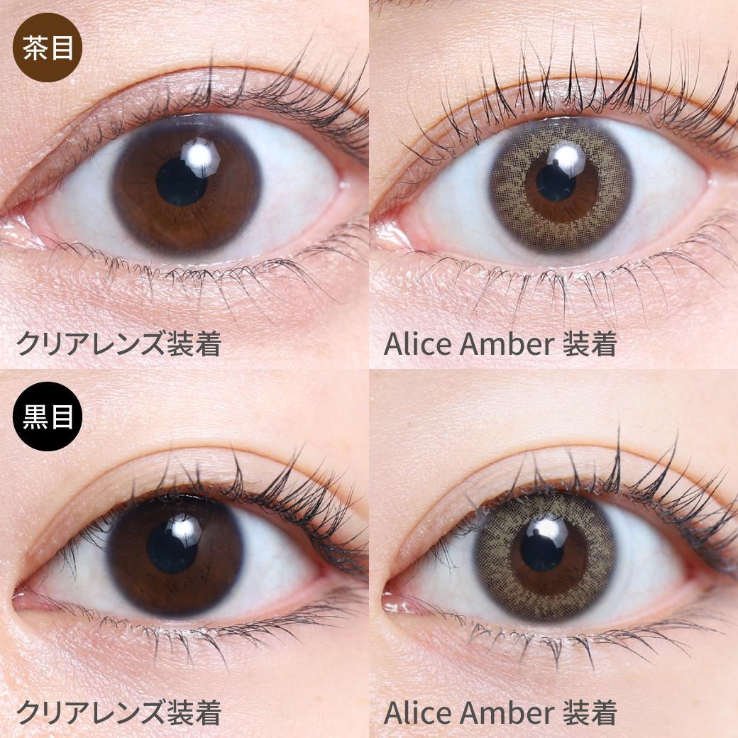 度あり・度なし アリスアンバー茶目黒目着用画像 瞳で作る究極のリアルハーフeye  立体感の出る放射状デザインと 本来の瞳を活かして作るザ・リアル瞳