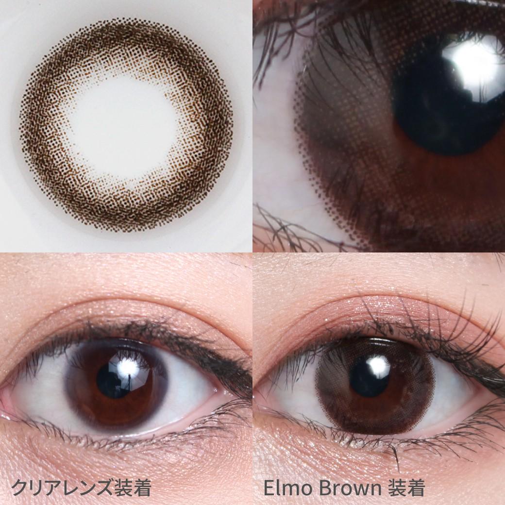 度あり・度なし エルモブラウン着用画像 瞳のトーンUP+じゅわっと盛りで デイリー使いに最適♪
