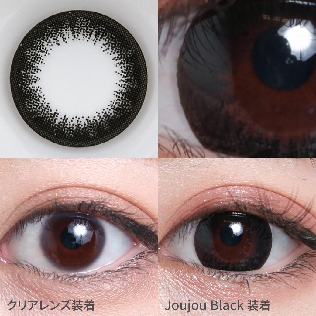 度あり・度なし ジュジュブラック着用画像 くっきりブラックカラーで瞳を強調し 存在感抜群でドーリーな瞳に