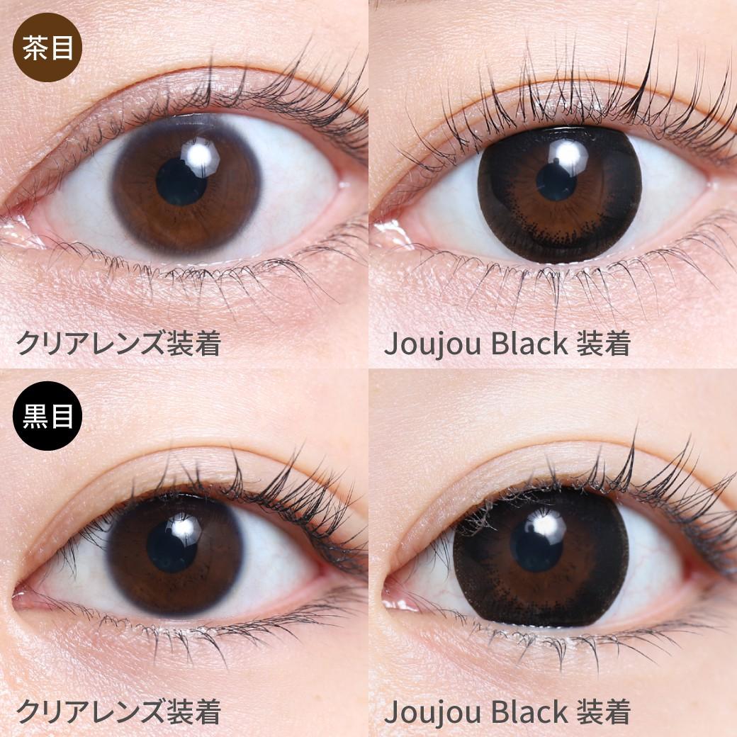 度あり・度なし ジュジュブラック茶目黒目着用画像 くっきりブラックカラーで瞳を強調し 存在感抜群でドーリーな瞳に