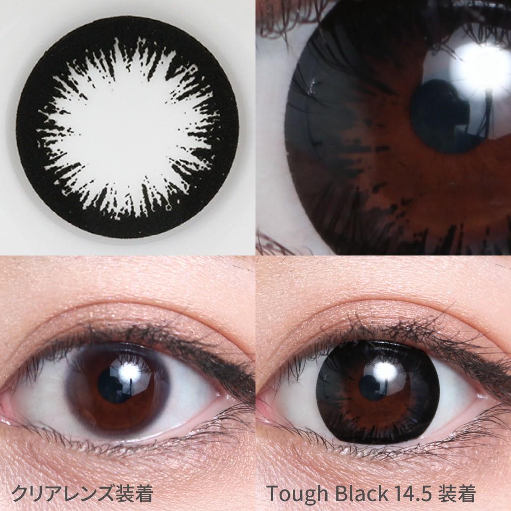 度あり・度なし タフブラック着用画像 瞳をくっきり大きく見せる、ナチュラル盛り鉄板ブラックカラコン。