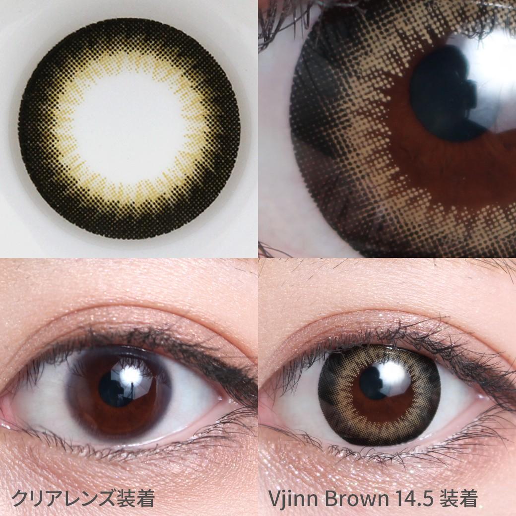 【度なし】14.5㎜ ヴィジンブラウン着用画像 ナチュラルに見えるのに存在感のある瞳をゲットできる万能カラコン。