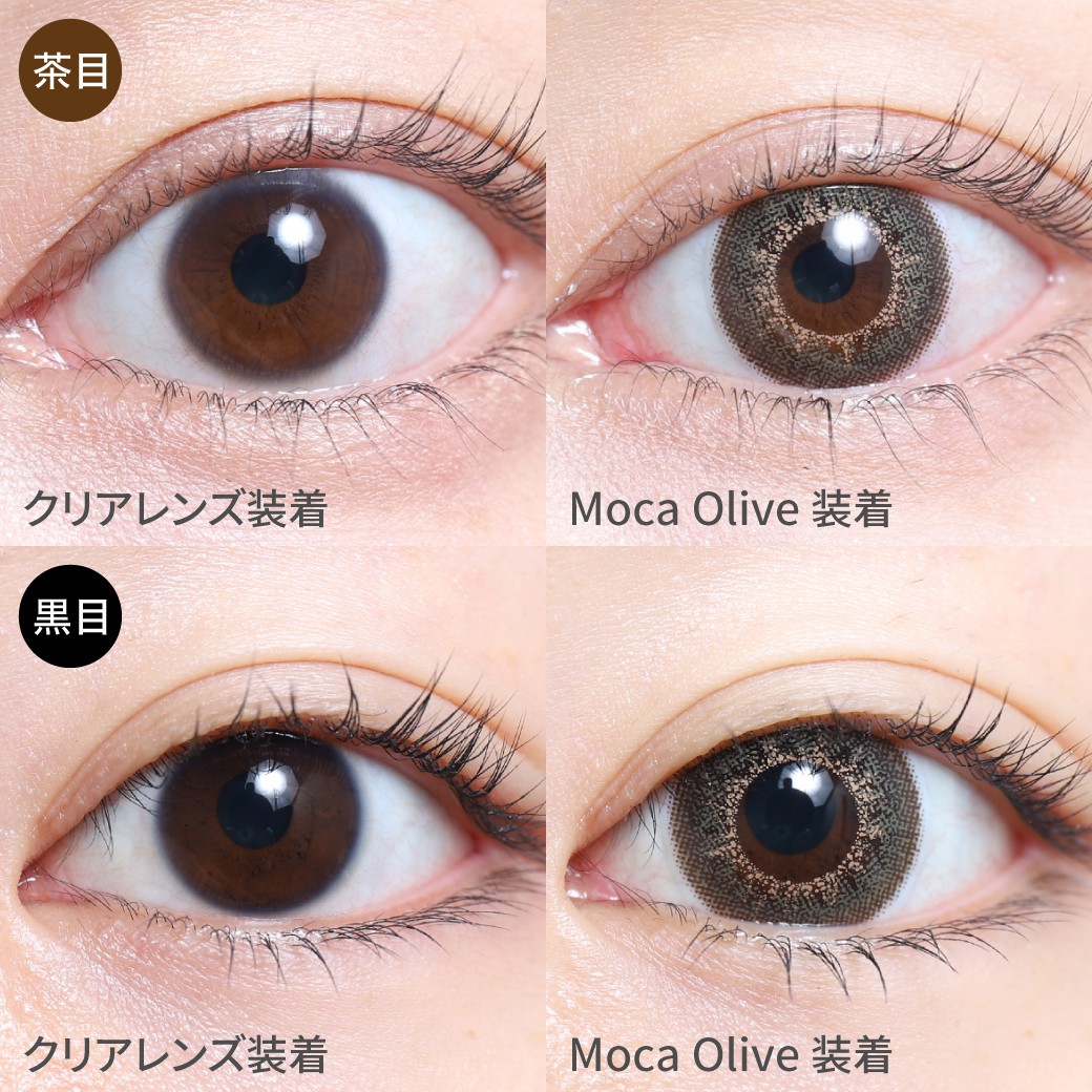 度あり・度なし Moca Olive  モカオリーブ茶目黒目着用着画 ブラウンのようなオリーブのような 絶妙な発色でこなれ感を演出★ 立体感のある優しげなハーフEYEに