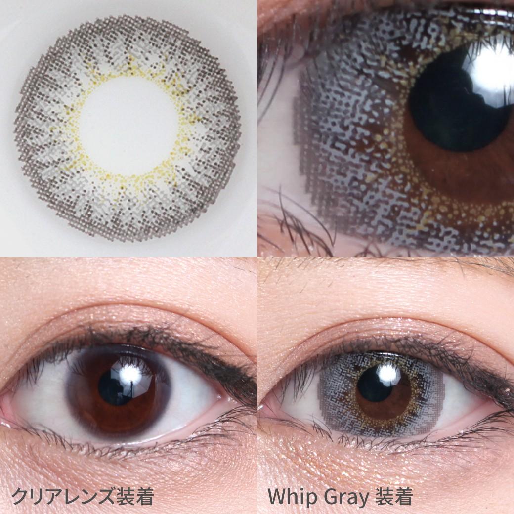 度あり・度なし Whip Gray ホイップグレー着用着画 ブラウンのフチで瞳に馴染み 透明感あるグレーカラーはクールな印象を持ち 上品で大人っぽいハーフEYEに