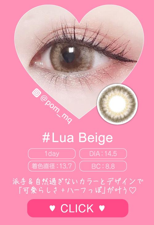Lua Beige