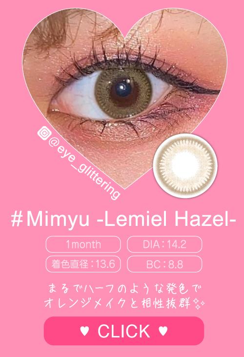 Lemiel Hazel