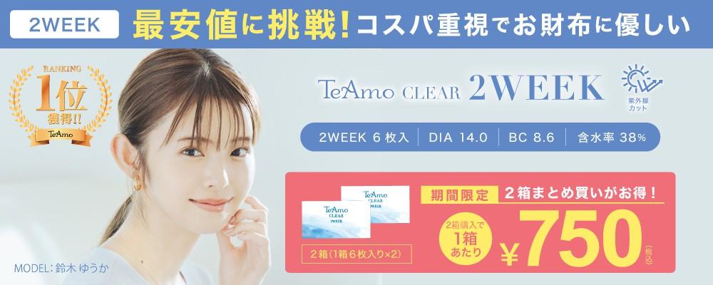 TeAmo CLEAR 2WEEK