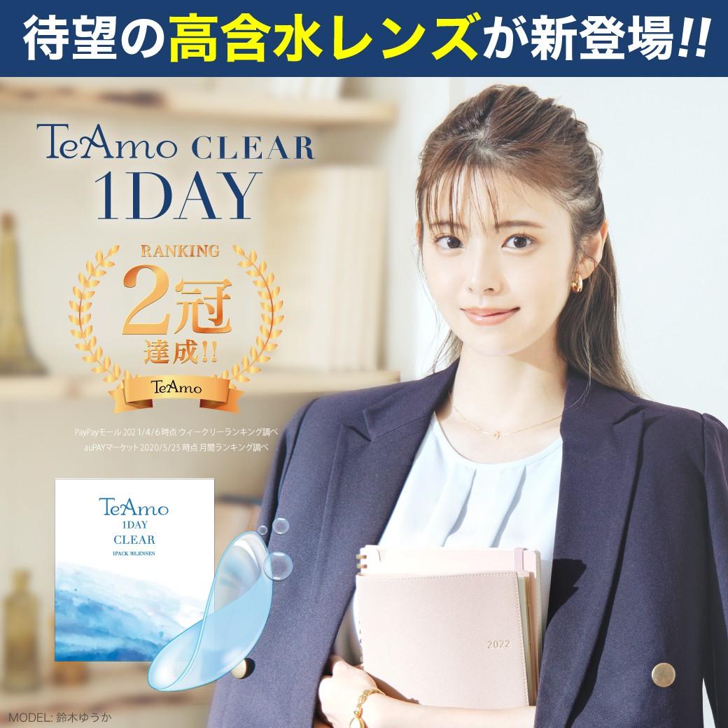 TeAmo 1DAY CLEAR(1dayクリアコンタクトレンズ)【1箱30枚】
