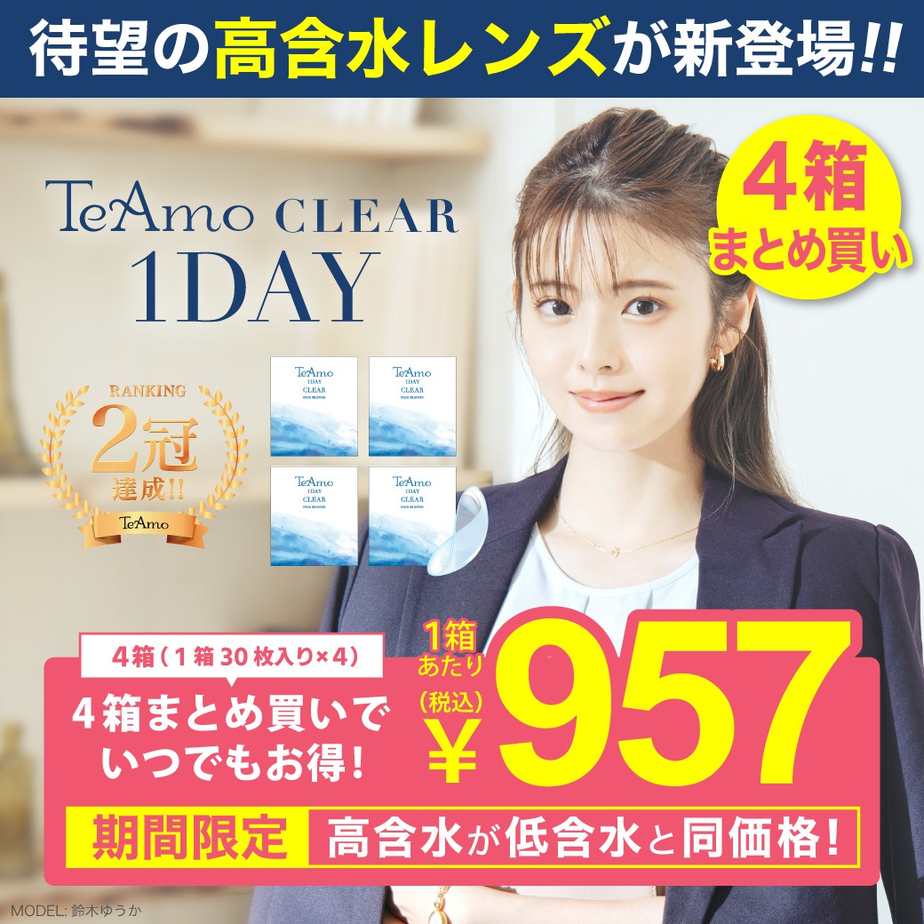 TeAmo 1DAY CLEAR(1dayクリアコンタクトレンズ)【4箱120枚】