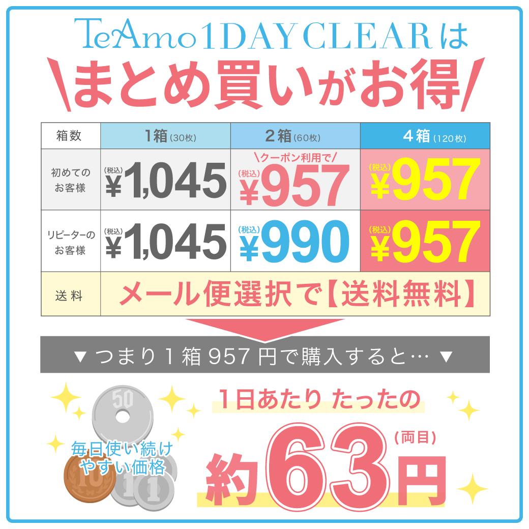 TeAmo 1DAY CLEARを買うなら業界最安級の4箱まとめ買いがお得!1箱あたり800円+税