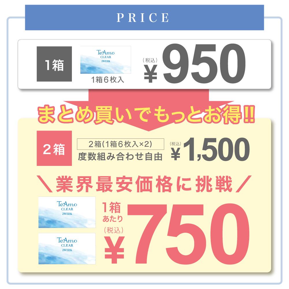 TeAmo CLEAR 2WEEK 価格