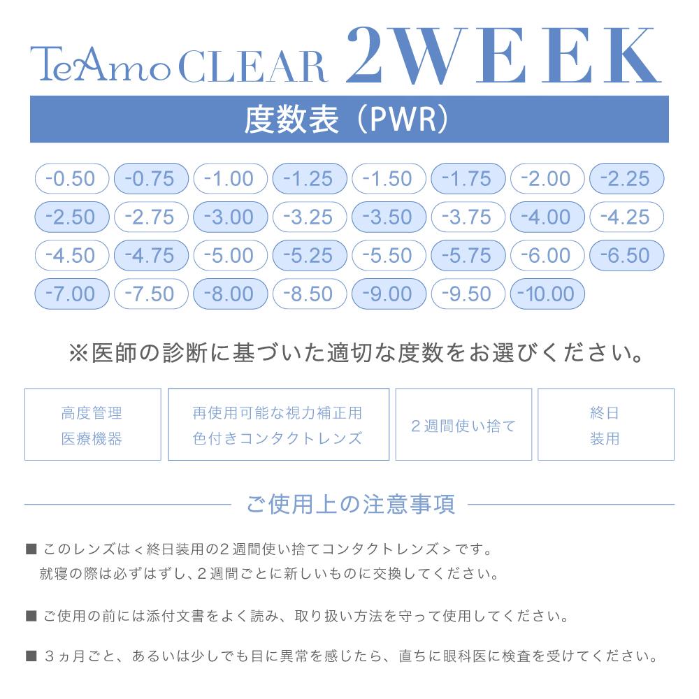 TeAmo CLEAR 2WEEK 度数表