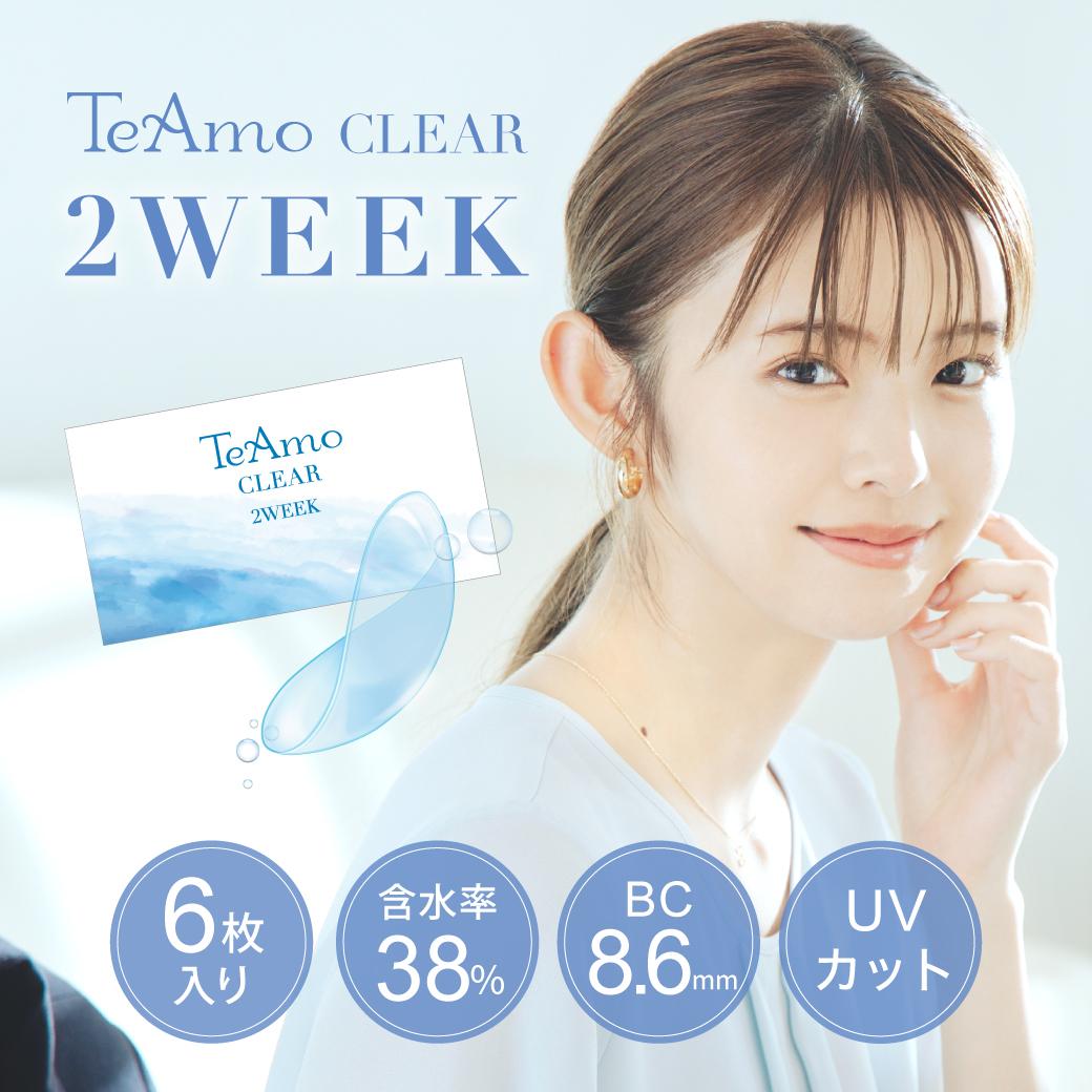 TeAmo CLEAR 2WEEK(2WEEKクリアレンズ)【1箱6枚】