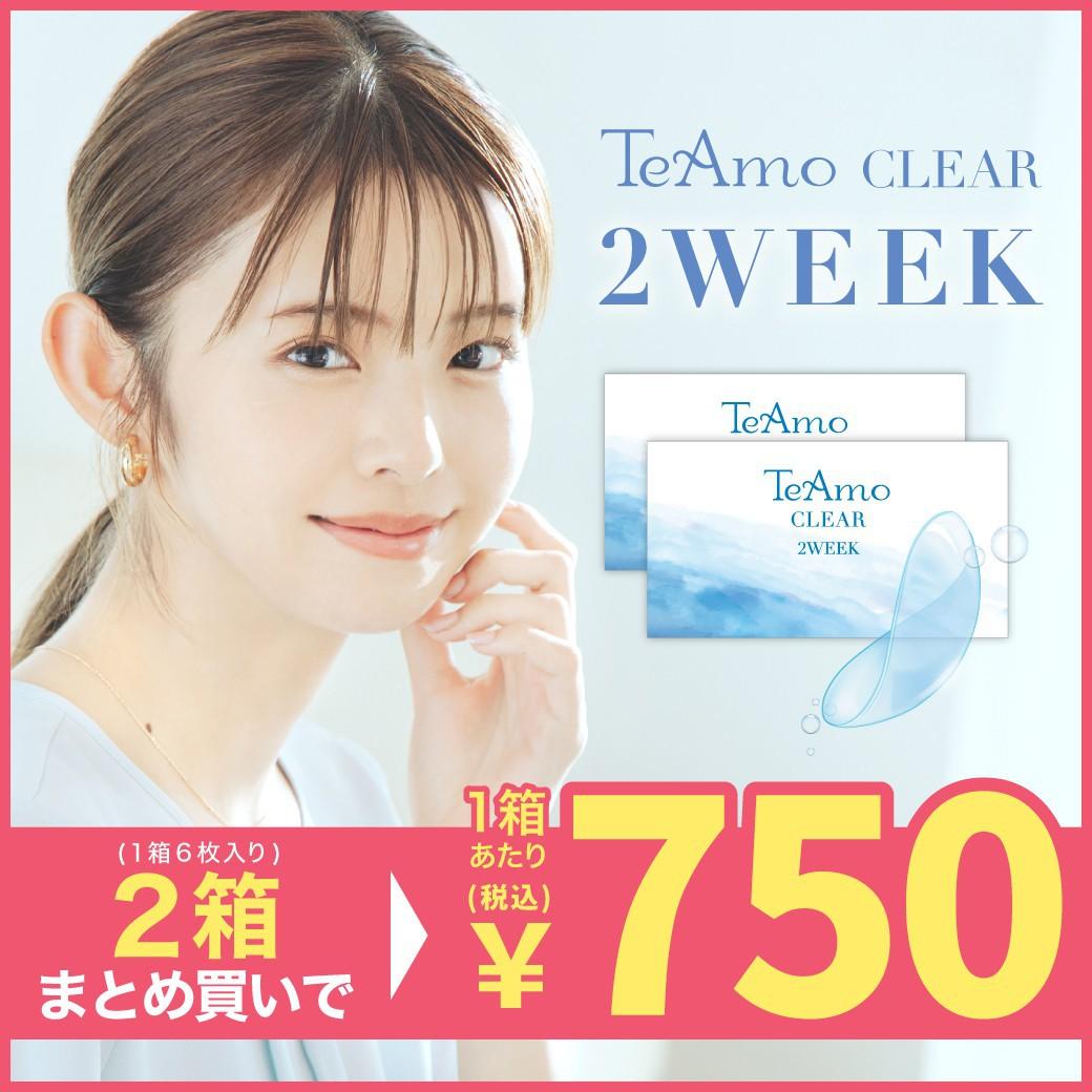 TeAmo CLEAR 2WEEK(2weekクリアコンタクトレンズ)【2箱12枚】