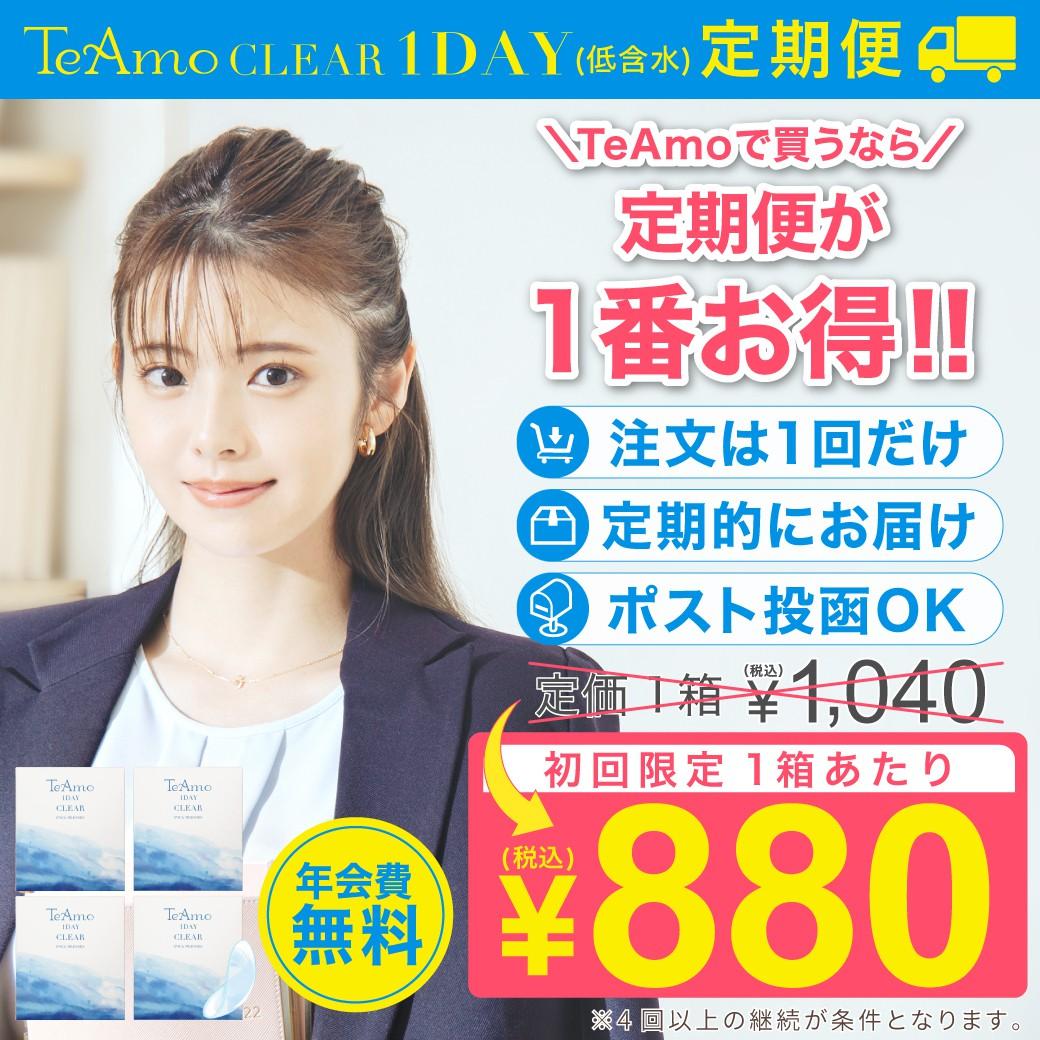 【定期購入】TeAmo 1DAY CLEAR ソフトコンタクトレンズ