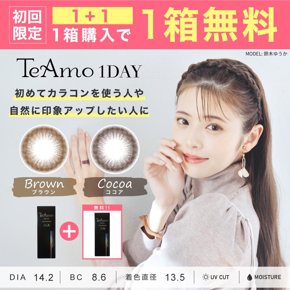 【初回限定】TeAmo1DAY【1箱+1箱無料】