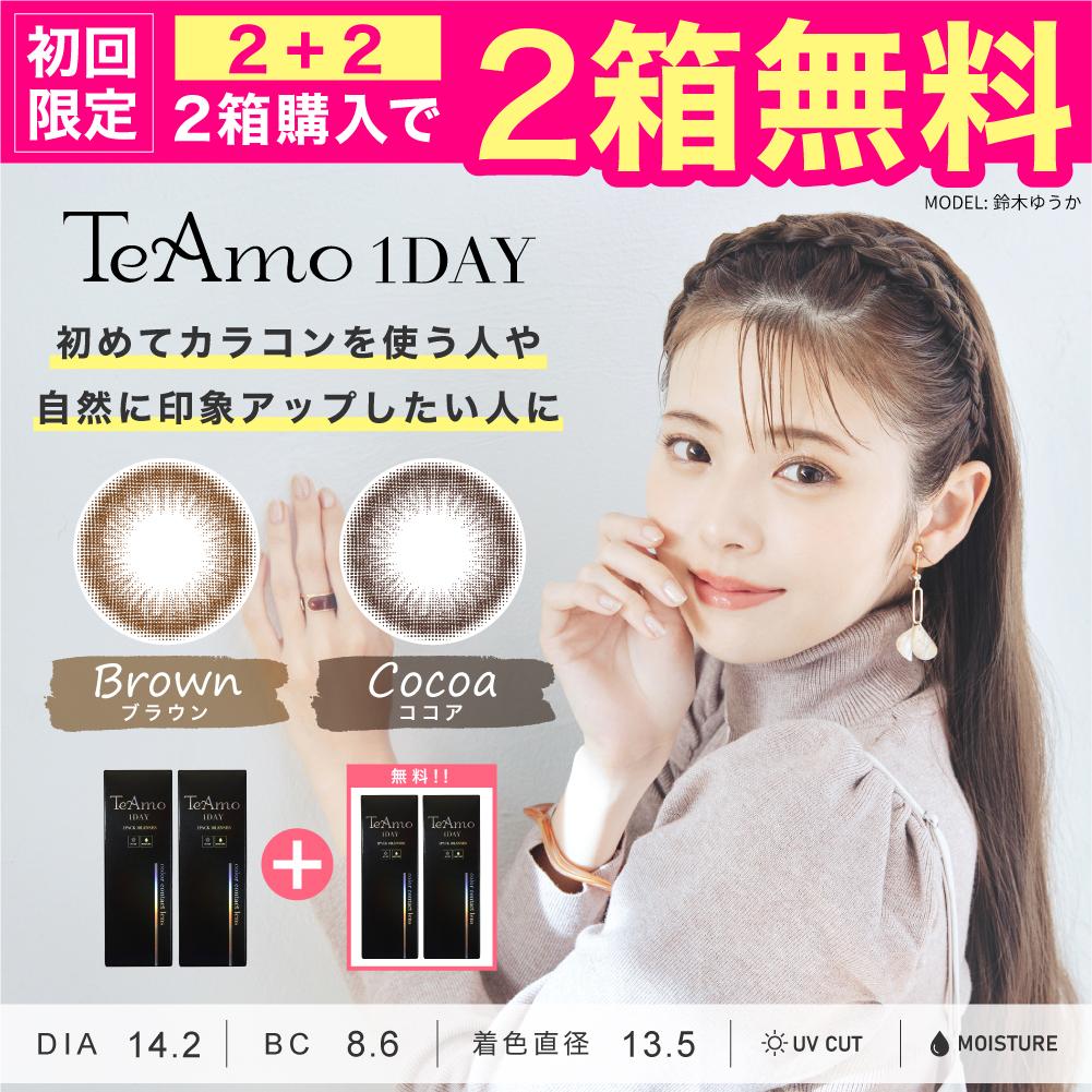 【初回限定】TeAmo1DAY【2箱+2箱無料】