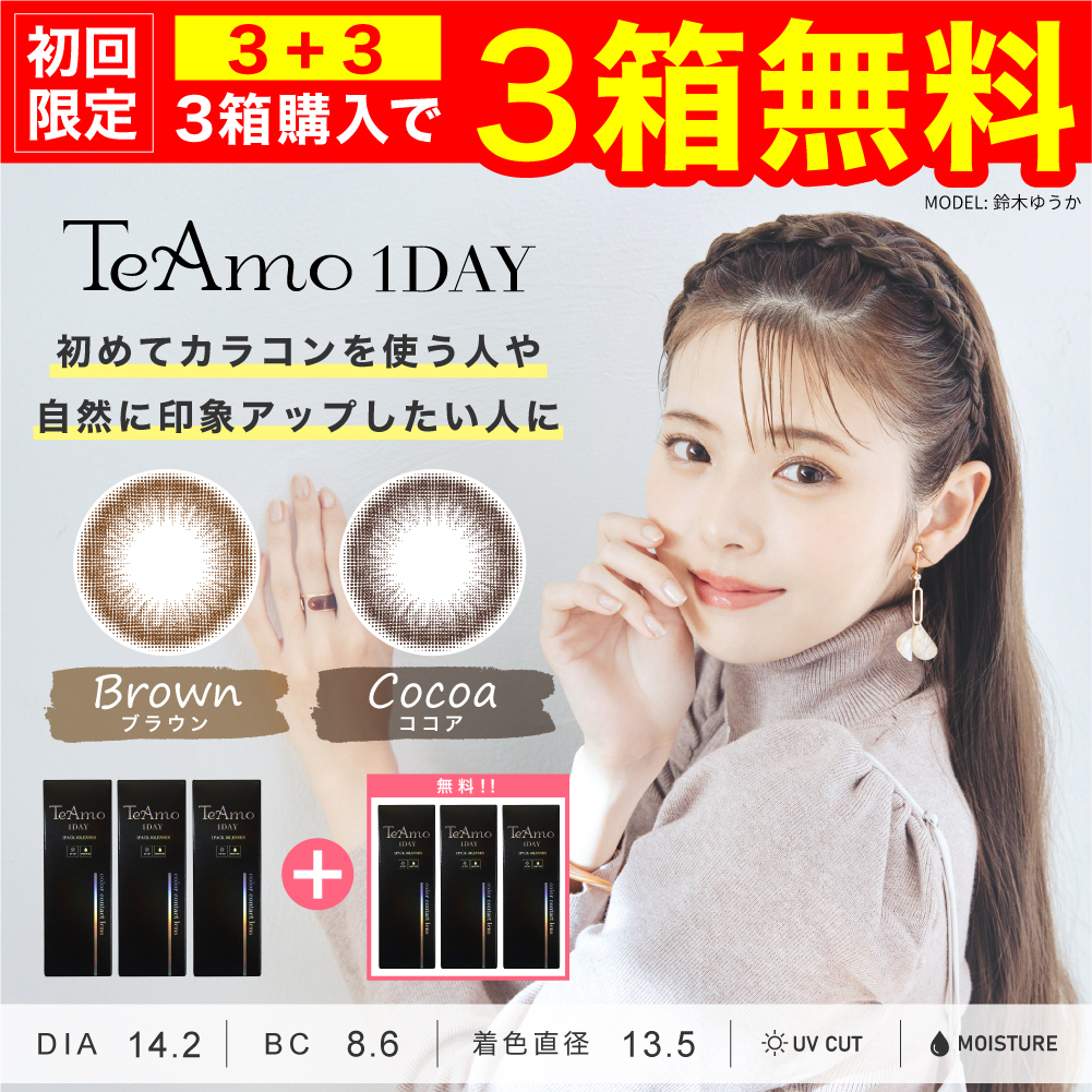【初回限定】TeAmo1DAY【3箱+3箱無料】