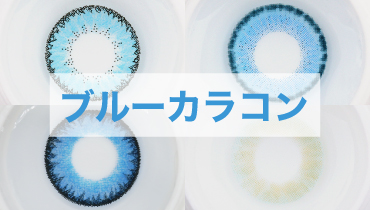 憧れの青い瞳に!きれいなブルーのカラコンを探している方へオススメをご紹介!