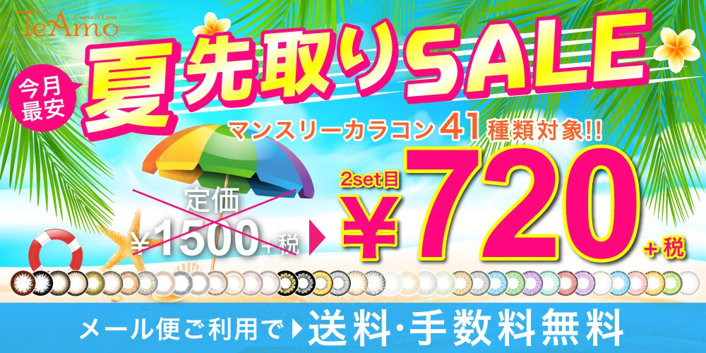 1monthカラコン41種類対象2set目720円!夏先取りSALE!