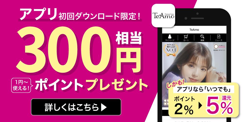 ついに登場!! TeAmo公式アプリ