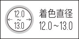 着色直径:12.0mm~13.0mmカラコン