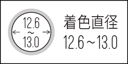 着色直径:12.6mm~13.0mmカラコン