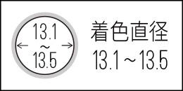 着色直径:13.1mm~13.5mmカラコン