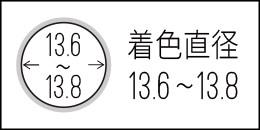 着色直径:13.6mm~13.8mmカラコン