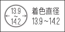 着色直径:13.9mm~14.2mmカラコン