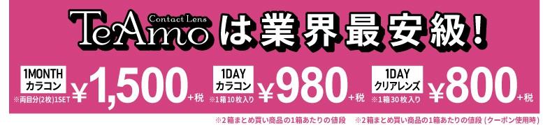 激安価格!カラコン業界最安級!1ヶ月カラコン1500円、1dayカラコン980円、1dayクリアレンズ800円
