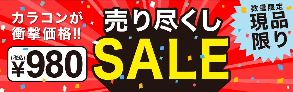 TeAmoカラコンが衝撃価格で 売り尽くしSALE 数量限定現品限り