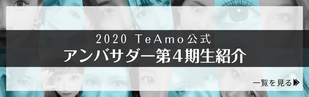 TeAmo第3期公式アンバサダー紹介!!
