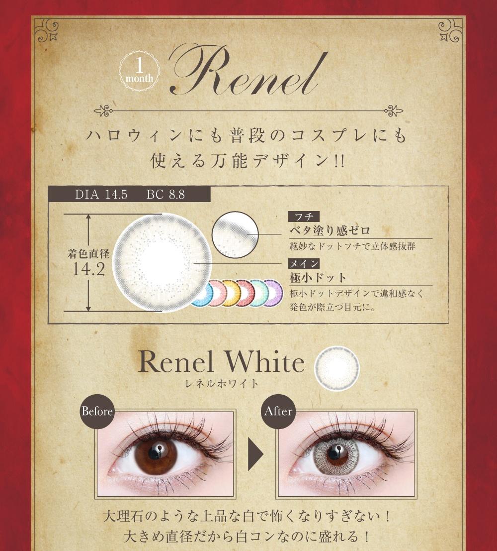 2019ハロウィン特集「Renel Series(レネルシリーズ)」の紹介