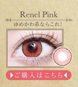 「Renel Series(レネルシリーズ)」ピンク購入ページボタン