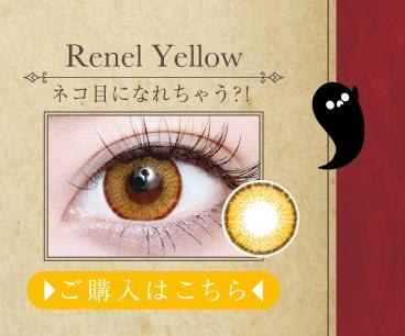 「Renel Series(レネルシリーズ)」イエロー購入ページボタン