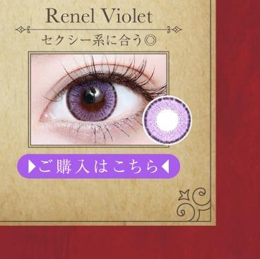 「Renel Series(レネルシリーズ)」バイオレット購入ページボタン